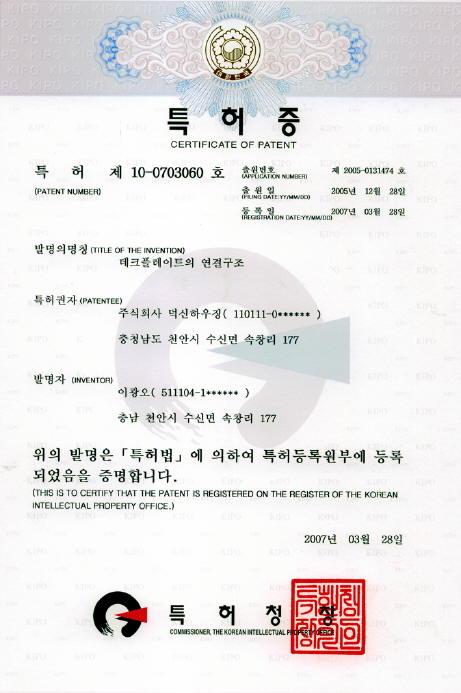 특허 10-0703060