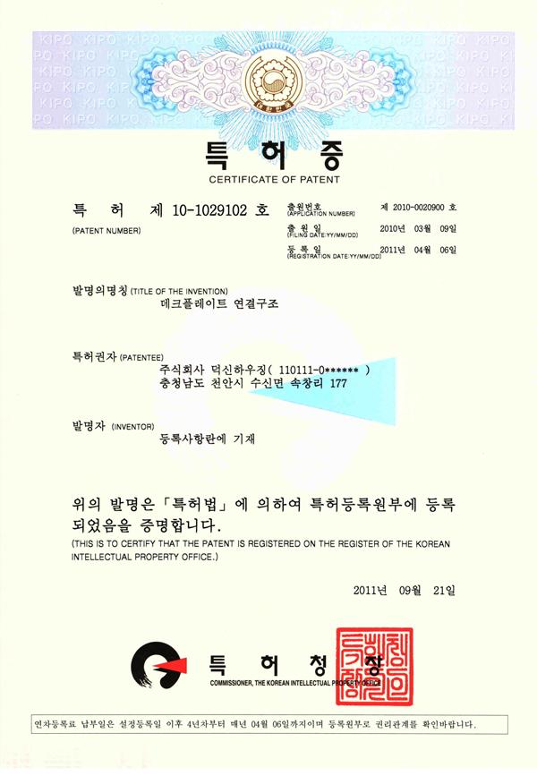 특허 10-1029102