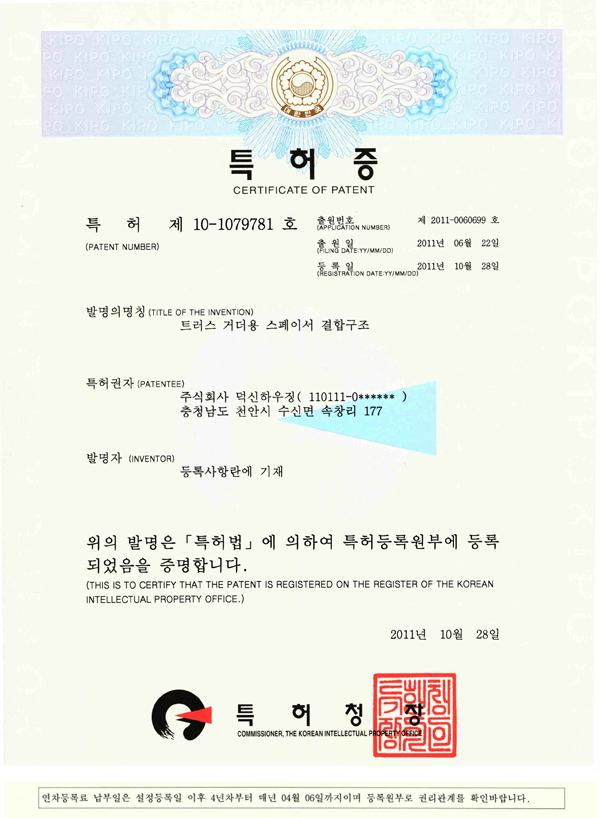 특허 10-1079781