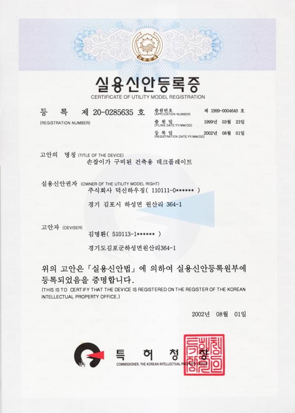 실용신안20-0285653호
