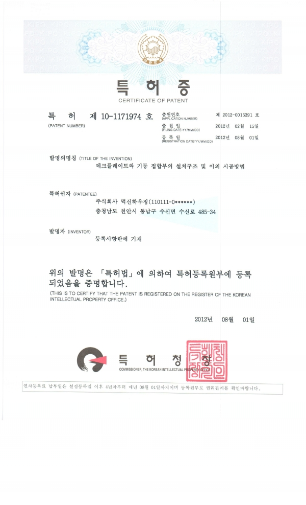 특허 10-1171974
