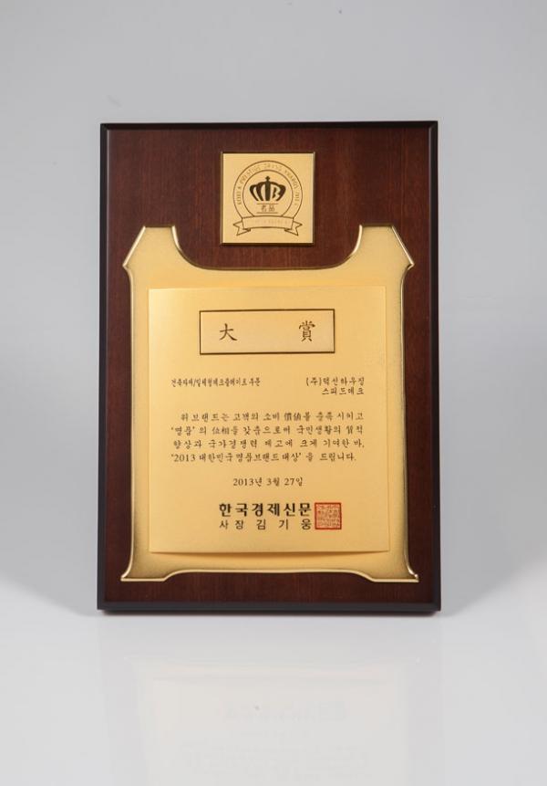 2013 대한민국 명품브랜드 대상