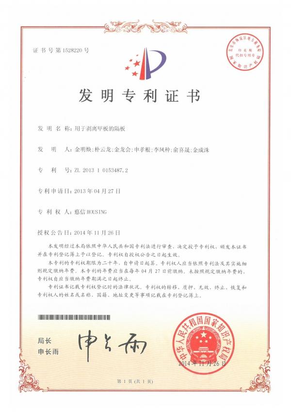 국제특허(중국) ZL 2013 1 0153487