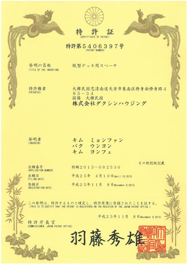 국제특허(일본) 5406397