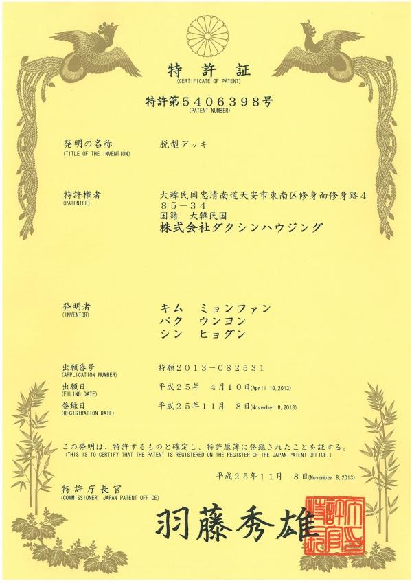 국제특허(일본) 5406398