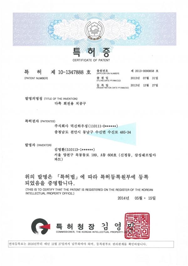 특허 10-1347888