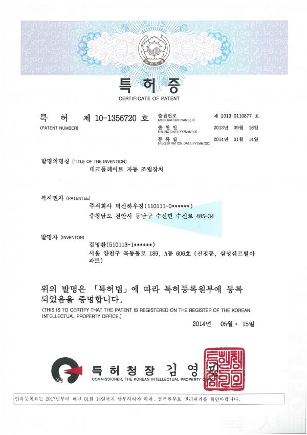 특허 10-1356720