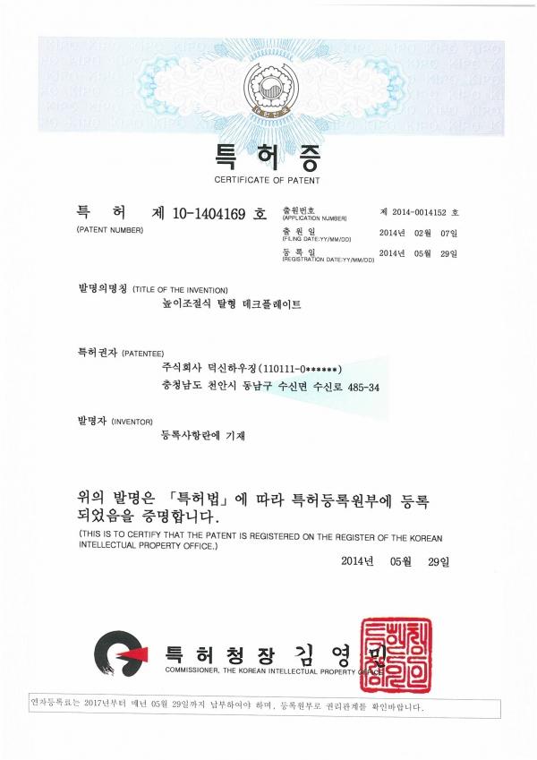 특허 10-1404169