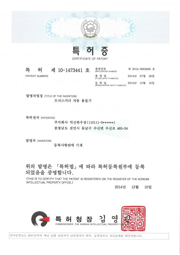 특허 10-1473441