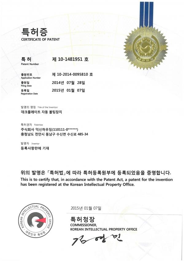 특허 10-1481951