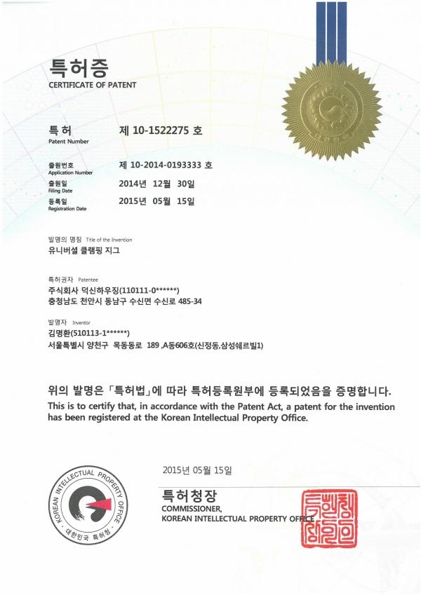 특허 10-1522275
