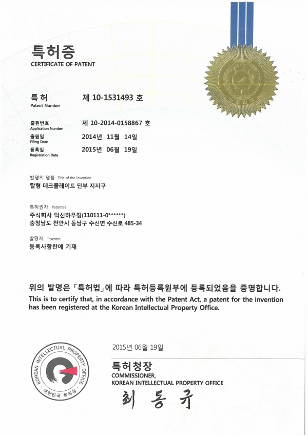 특허 10-1531493