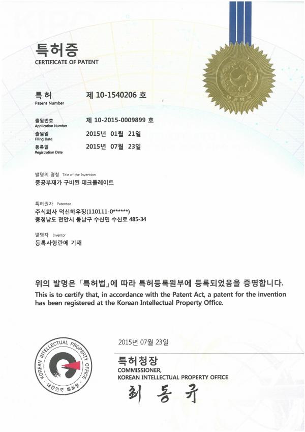 특허 10-1540206