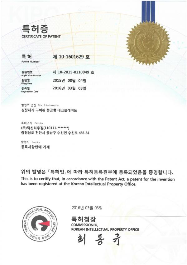 특허 10-1601629