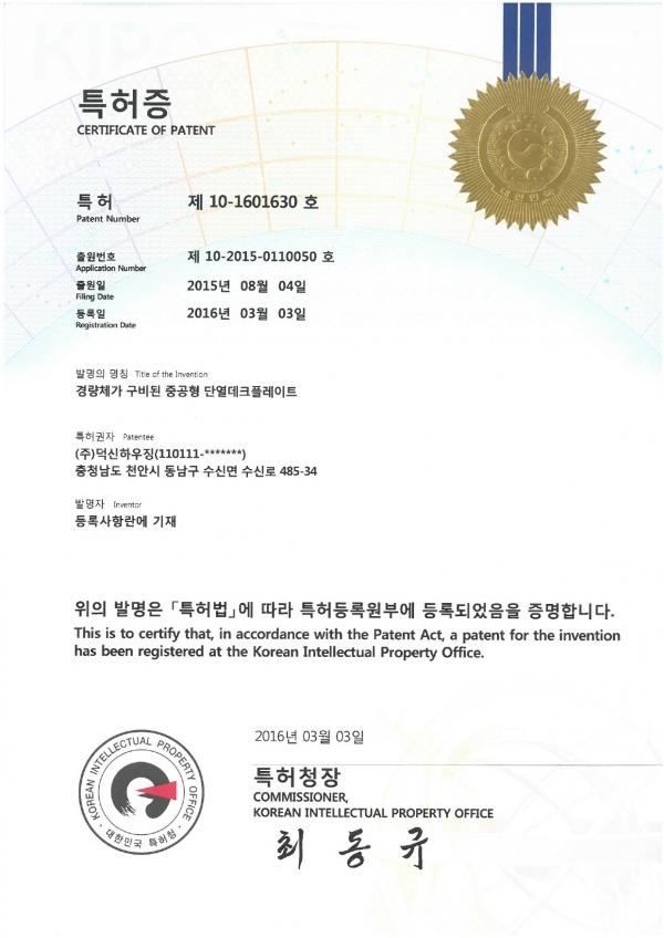 특허 10-1601630