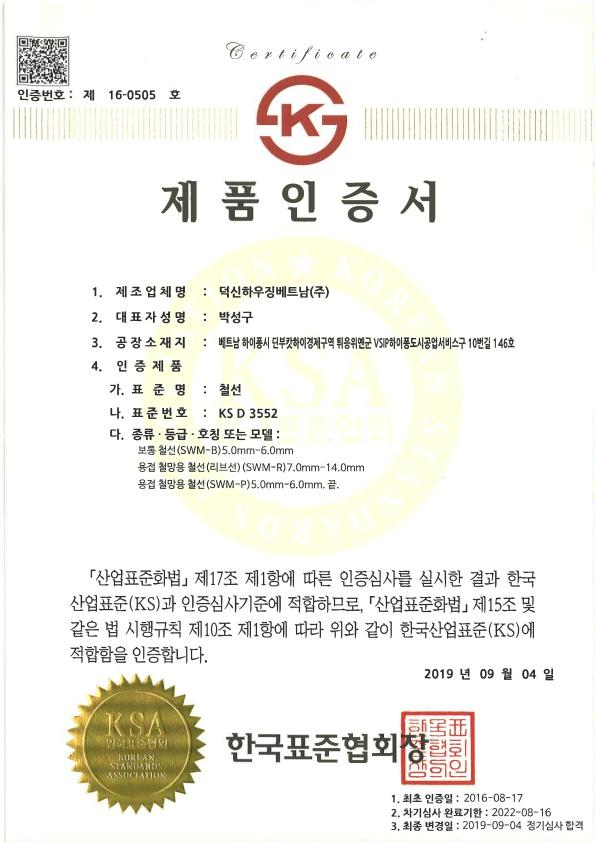 KS인증서 - 베트남공장