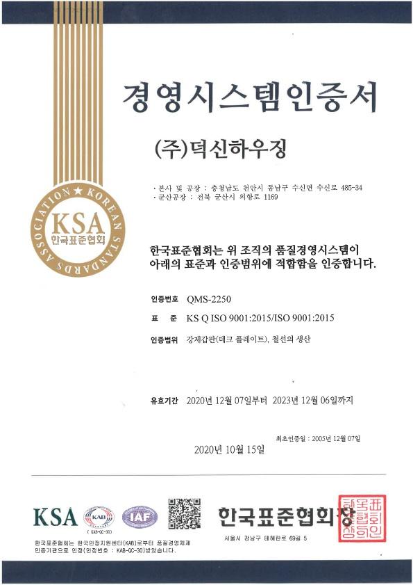 품질경영시스템인증서 ISO 9001
