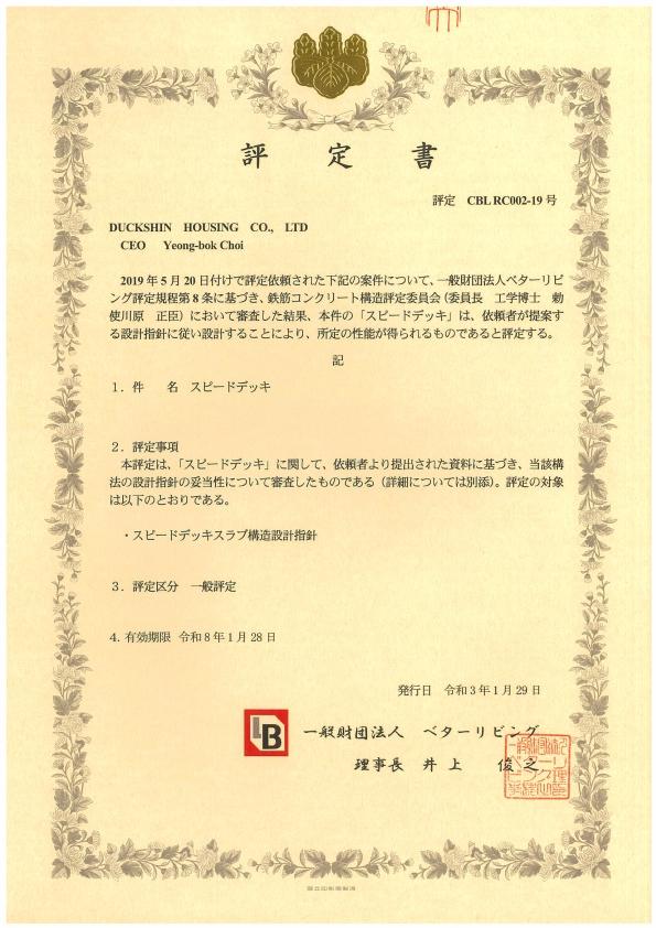 일본평정인증서